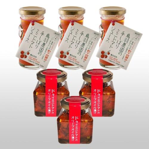 ミニトマトジュース(小瓶)とドライミニトマトのオリーブオイル漬けのセット