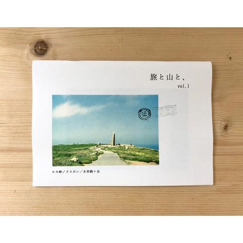 フォトzine「旅と山と、vol.1 」