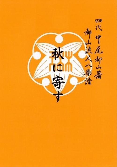 T32i308 AKINIYOSU(Shakuhachi/T. Kicho /Full Score)