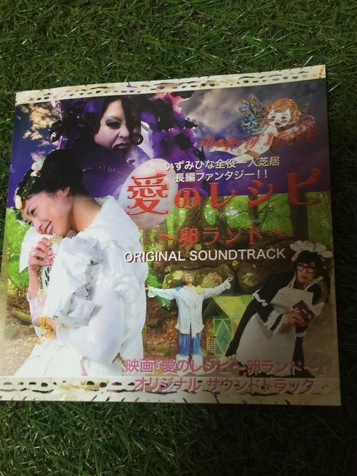 ファンタジー映画音楽&歌「愛のレシピ~卵ランド~」31曲