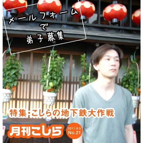 「月刊こしら」Vol.21