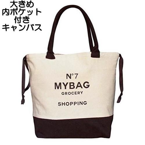 bag all おしゃれなキャンバストートバッグ 大きめ マチ広い 大容量 ブランド ポケット付き マザーズバッグ no7 リボンでアレンジ