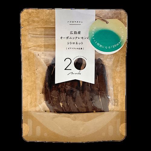 広島産オーガニックレモンのシトロネット