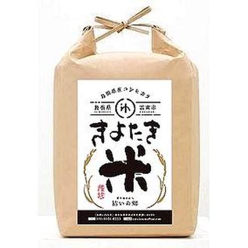 「きよたき」コシヒカリ 精米5kg  (kos-05) ※送料別