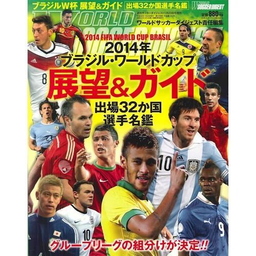 2014 ブラジル・ワールドカップ 展望&ガイド