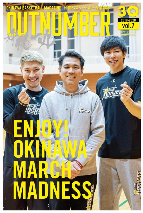 3Q OUTNUMBER2019-20 OKINAWA MARCH MADNESS