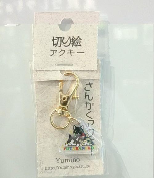 Yumino 【限定アクキー】い③420