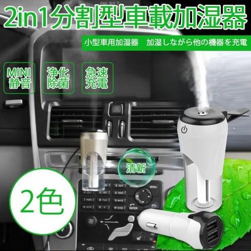 USB加湿器 車載加湿器 車載空気清浄機 ミニ加湿器 気化式 自動off USBカーチャージャー付 12V/24V車対応 エアコン吹き出しに取り付C03089