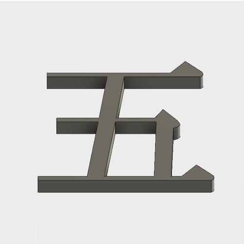 """五   【立体文字180mm】(It means """"five"""" in English)"""