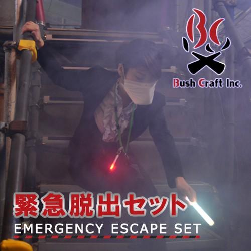 Bush Craft Inc ブッシュクラフト 緊急脱出セット EMERGENCY ESCAPE SET  火おこし 自然派 キャンプ アウトドア サバイバル bc4573350722749