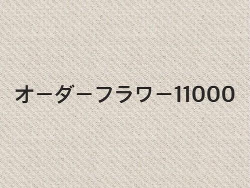 オーダーフラワー11000