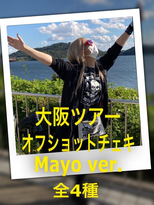 【チェキ】大阪ツアーオフショットチェキ Mayo