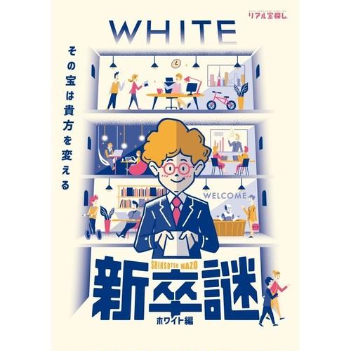 新卒謎 ホワイト編 制作:タカラッシュ