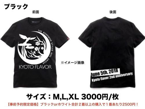 Kyoto flavor 2nd Anniversary T-shirt 【black】