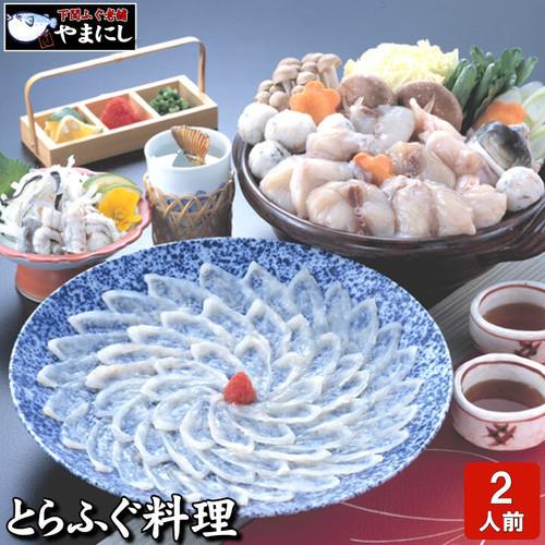 とらふぐ料理フルコース2-3人前【冷蔵】