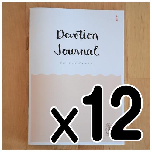 【12冊セット】Devotion Journal デボーションジャーナル 個人用 A5版