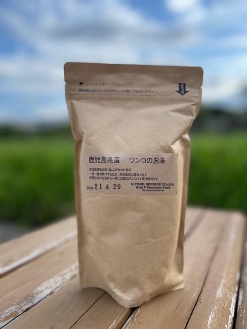 【NAAF Premium Food】鹿児島県産 ワンコのお米 手作り派の飼い主様には必須アイテム  細かく砕いてあるので消化が良い