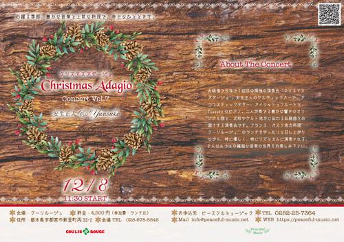 12/8 クリスマスアダージョ・コンサート Vol.7 お申し込みページ