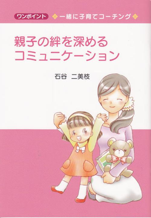 まとめ買い(10冊)小冊子「親子の絆を深めるコミュニケ―ション」