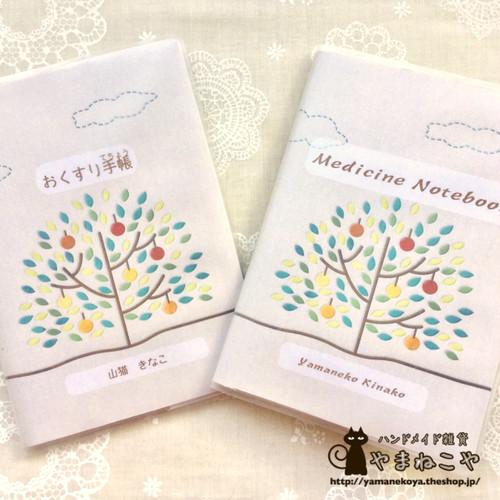 おくすり手帳カバー りんごの木
