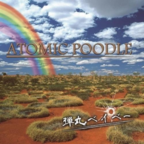 アトミックプードル 弾丸ベイベー [AP-CD003]