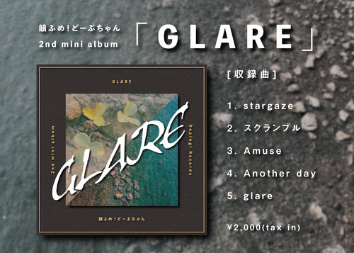 "「GLARE」2nd mini album ""特典付き"""
