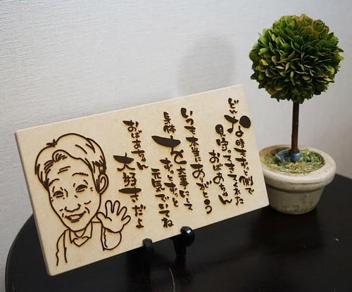 木の似顔絵ネームインポエム