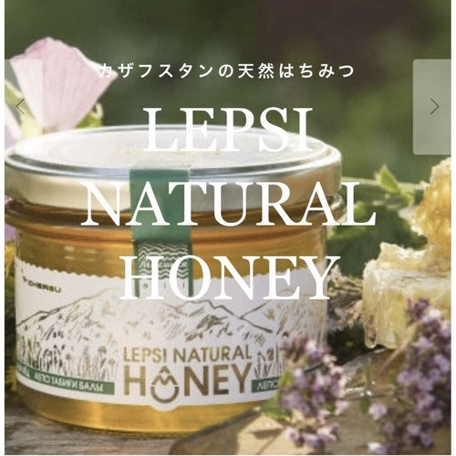 LEPSI NATURAL HONEY  レプシ 純粋ハチミツ 330g