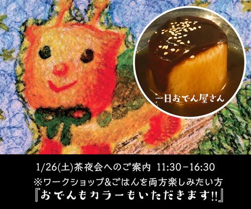 【イベントチット】1/26(土)茶夜会へのご案内(ごはん&ワークショップ編)