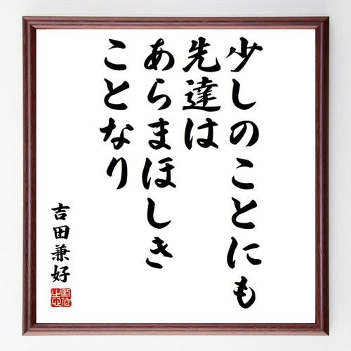 吉田兼好の名言色紙『少しのことにも、先達はあらまほしきことなり』額付き/受注後直筆/Z0620