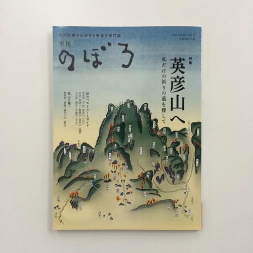 季刊のぼろ Vol.10(2015・秋)