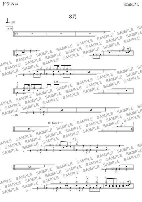 8月/scandal(スキャンダル) ドラム譜