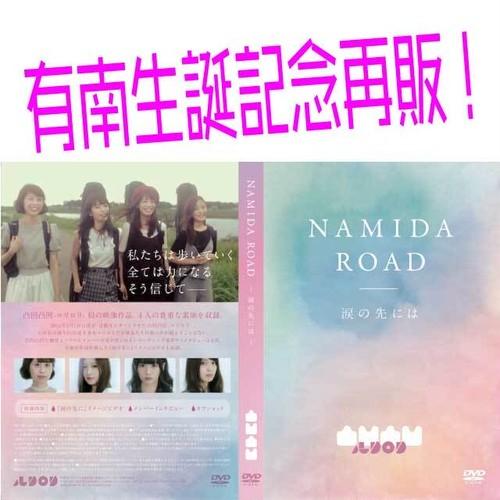 【再販】数量限定DVD「NAMIDA ROAD - 涙の先には」