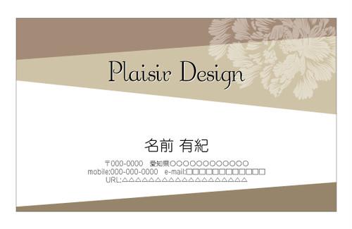 【25】花の華やかさと落ち着きのあるデザイン