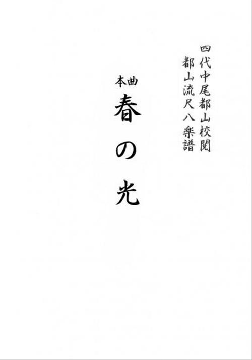 T32i012 HARUNOHIKARI(shakuhachi/N. Tozan Ryuso /Full Score)