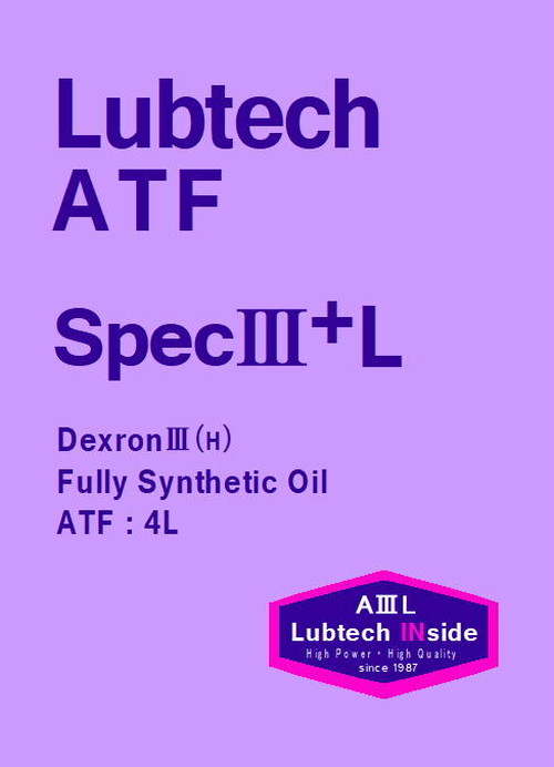 ATF Spec -Ⅲ⁺L