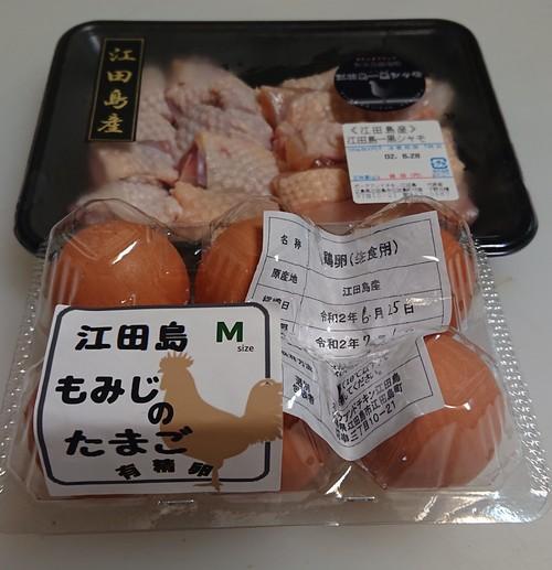 親子丼などに!地鶏200gと江田島もみじたまご6個のセット(産地直送・冷蔵便)