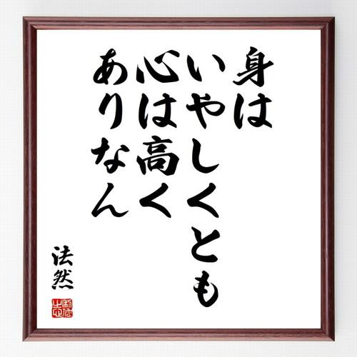 法然の名言色紙『身はいやしくとも心は高くありなん』額付き/受注後直筆/Z0230