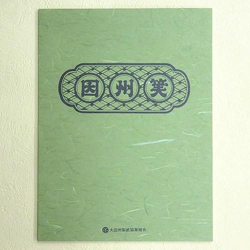 「因州箋」雲龍紙