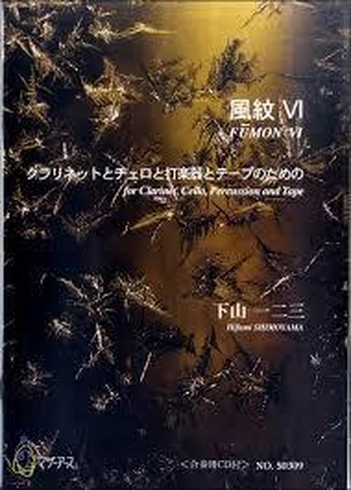 S0309 風紋VI(クラリネット,チェロ,打楽器,テープ/下山一二三/楽譜)