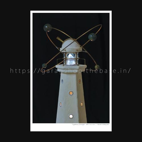 ポストカード「星の棲む灯台」