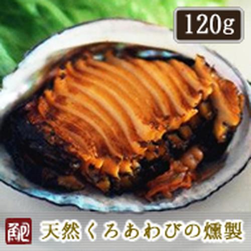 天然くろあわび 燻製(殻付120g程度)