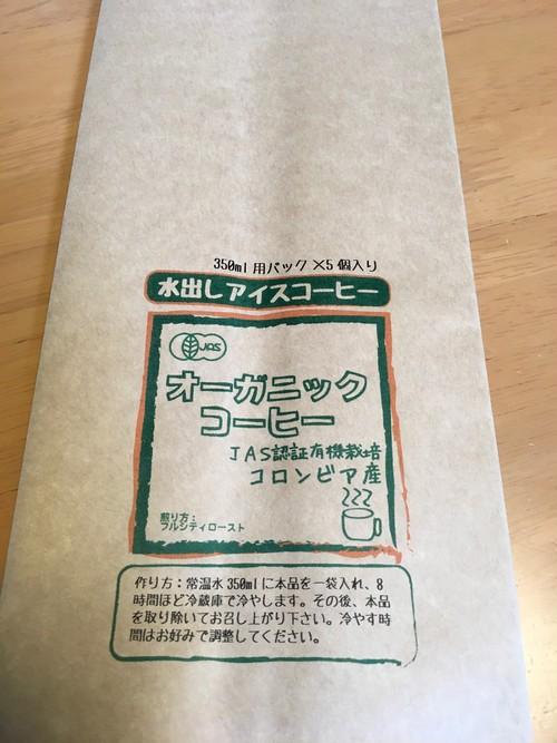 水出しアイスコーヒー JAS認証 コロンビア産オーガニック豆