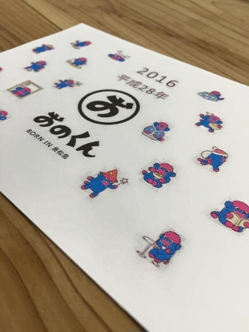 2016おのくんカレンダー3枚セット