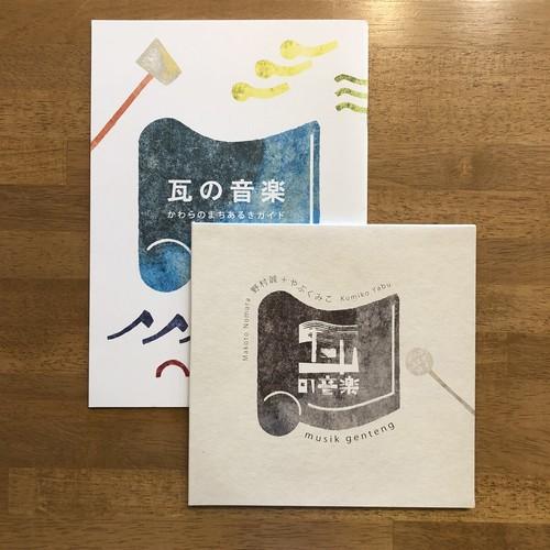 瓦の音楽 musik genteng 野村誠+やぶくみこ