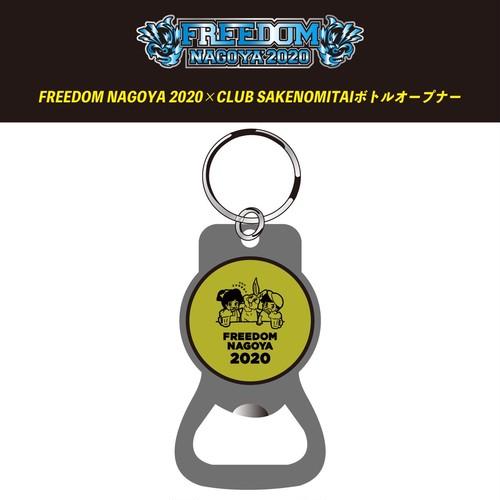 【FREEDOM NAGOYA】FREEDOM NAGOYA 2020×CLUB SAKENOMITAIボトルオープナー