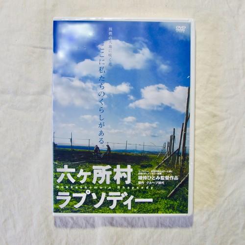六ヶ所村ラプソディー DVD