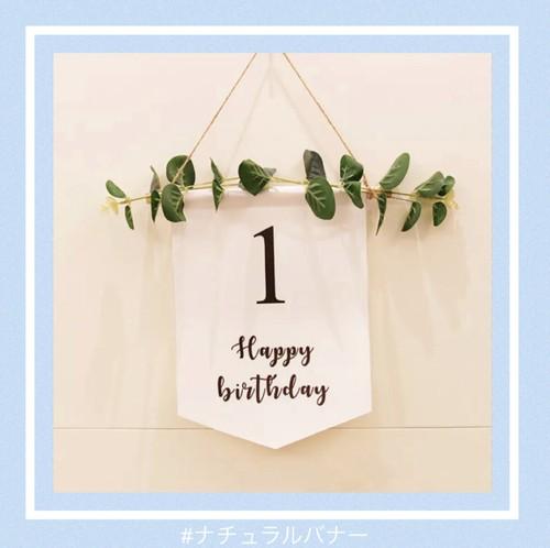 ナチュラルバナー  風船 バルーン 誕生日 バースデー プレゼント サプライズ  飾り 装飾 セール