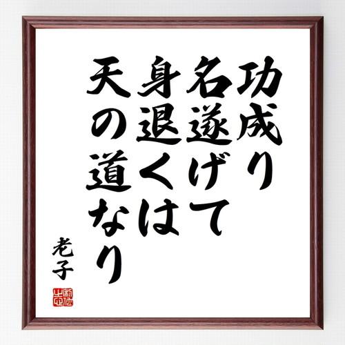 老子の名言書道色紙『功成り名遂げて身退くは天の道なり』額付き/受注後直筆(千言堂)Z0744