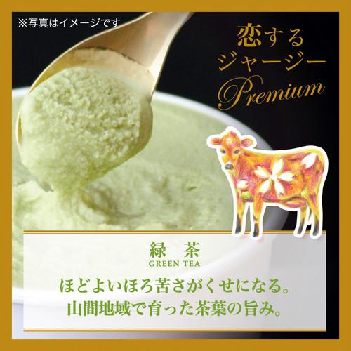 ★★岡山産の緑茶を使ったジェラート■6個入り■